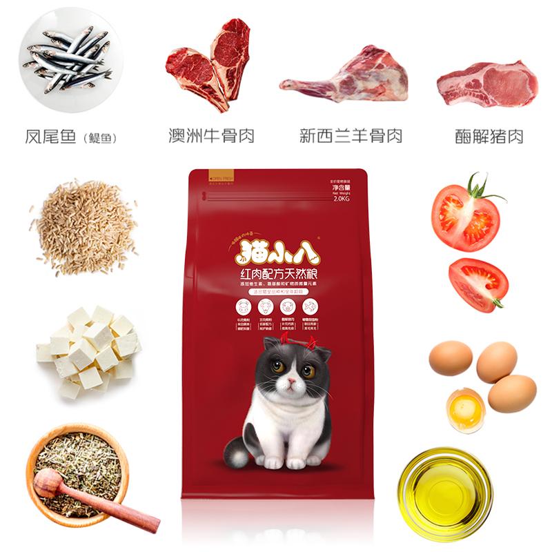猫小八红肉猫粮4种红肉英短布偶增肥发腮成幼猫全期天然猫粮4斤优惠券