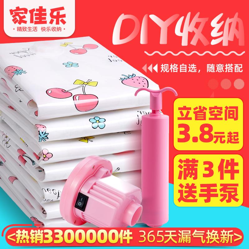 抽空氣真空壓縮袋收納袋子大號棉被衣物被子被褥收縮袋小號裝衣服