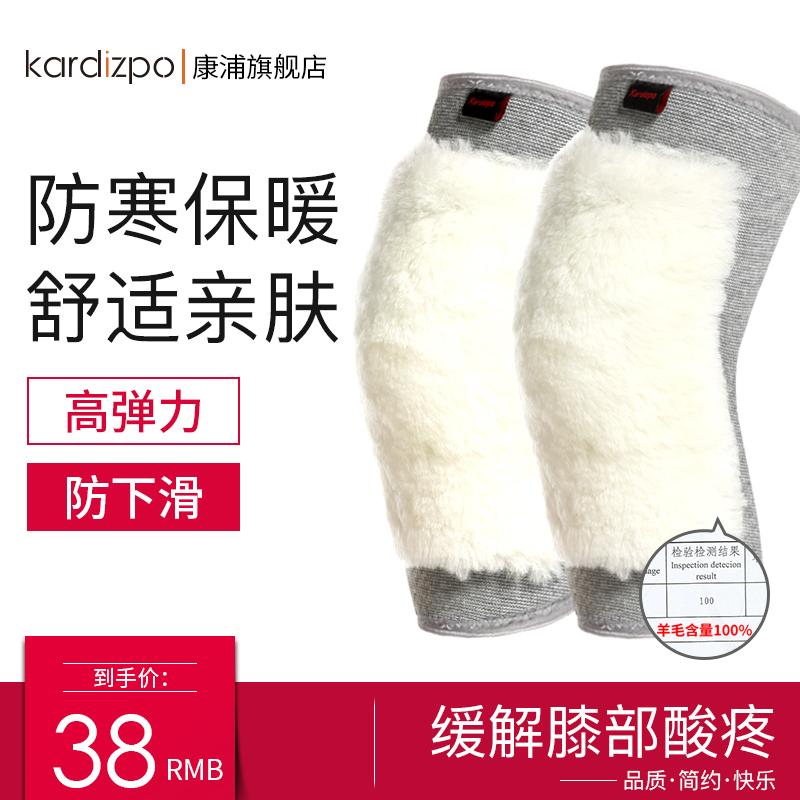 羊毛護膝保暖老寒腿自發熱無痕夏季超薄羊絨防寒男女士老人關節炎