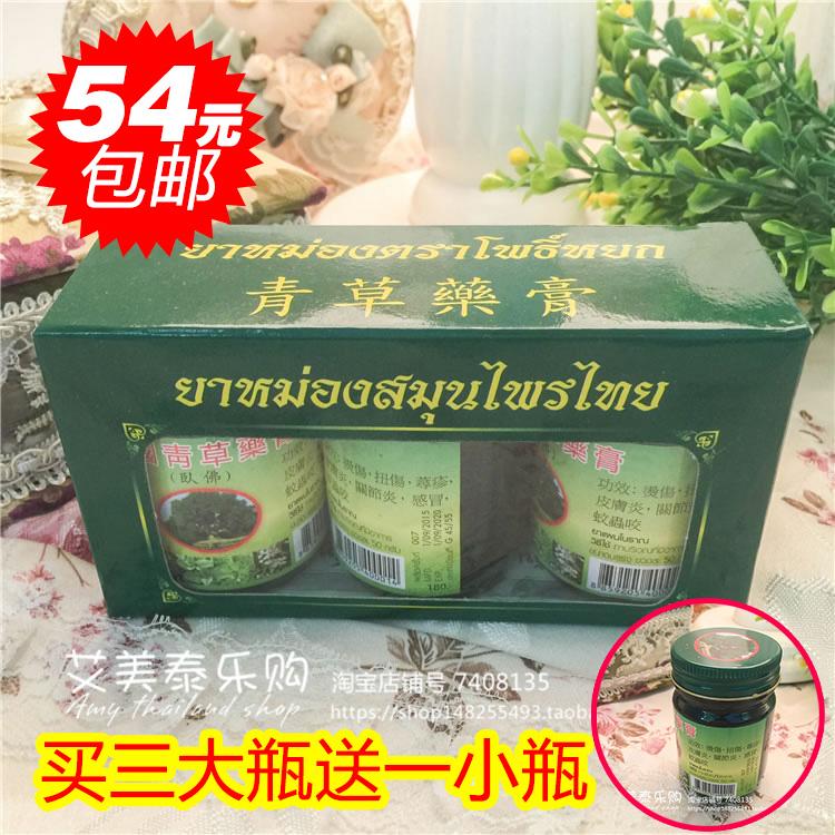 泰國原裝正品 臥佛牌青草藥膏綠藥膏 單瓶50克 驅蚊止癢燙傷清涼