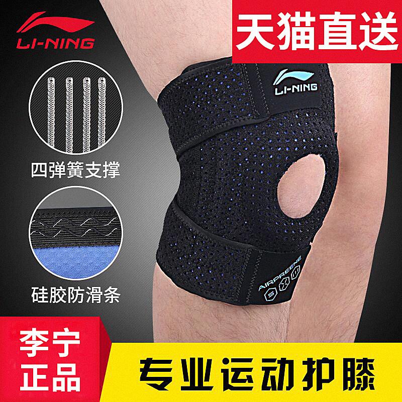 李寧護膝運動男半月板損傷女跑步籃球羽毛球登山足球保暖膝蓋護具