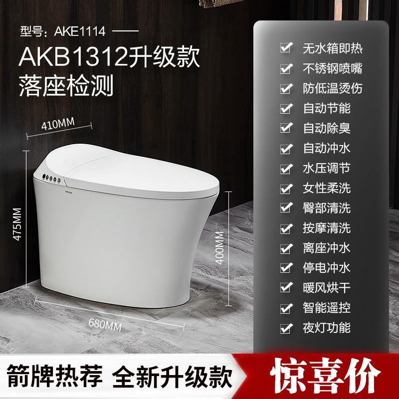 坐便器 AKE1114 箭牌智能马桶家用卫生间一体式全自动烘干