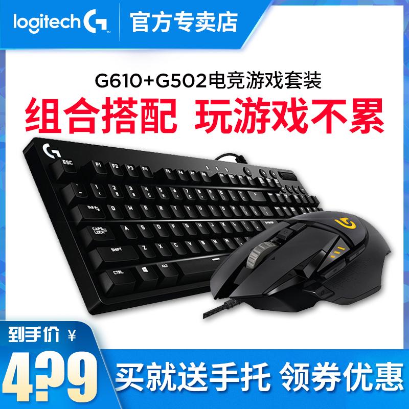 羅技G610遊戲電競機械鍵盤cherry鍵鼠套G502無線滑鼠鍵盤耳機套裝
