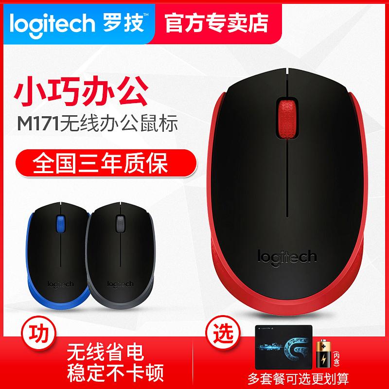 羅技M171無線滑鼠膝上型電腦商務辦公家M170升級可愛迷你滑鼠光電