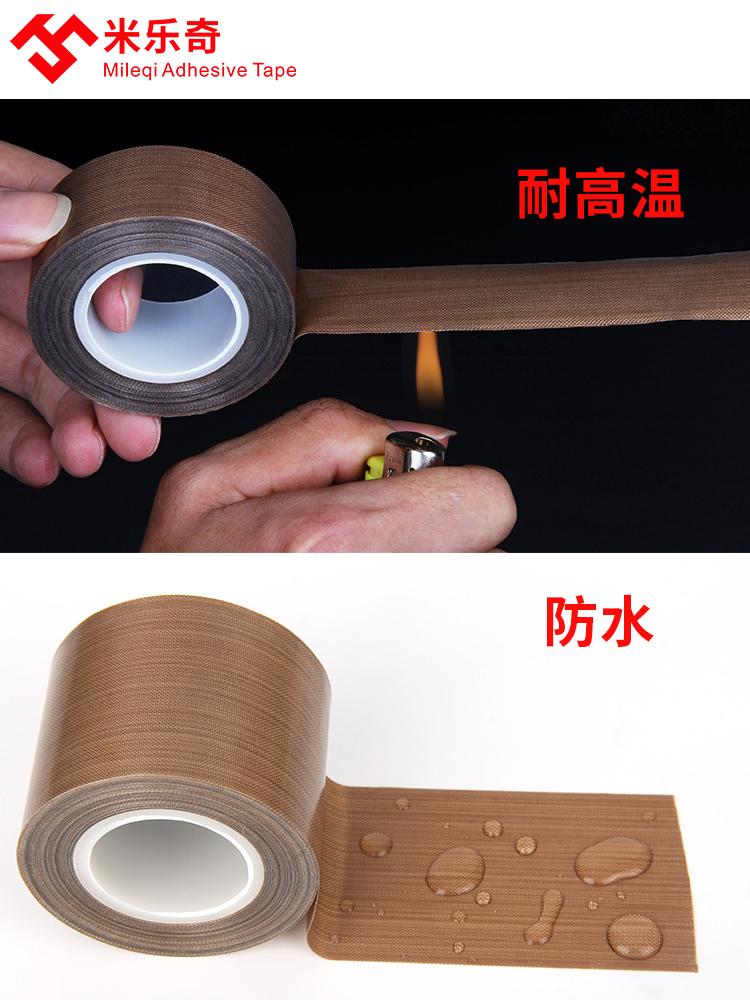 铁氟龙高温胶带特氟龙胶布绝缘耐热封口机隔热带300度耐高温19MM宽