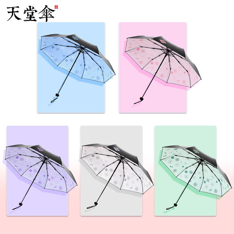 天堂伞防晒伞防紫外线遮阳三折叠太阳伞雨伞女韩国小清新晴雨伞