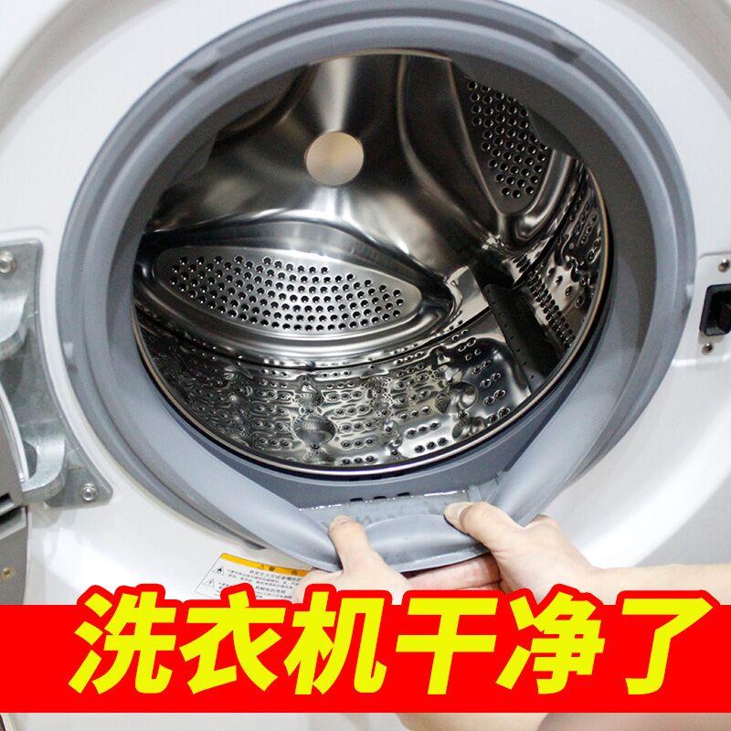 圣洁康洗衣机槽清洗剂清洁污渍家用全自动滚筒杀菌消毒神器泡腾片