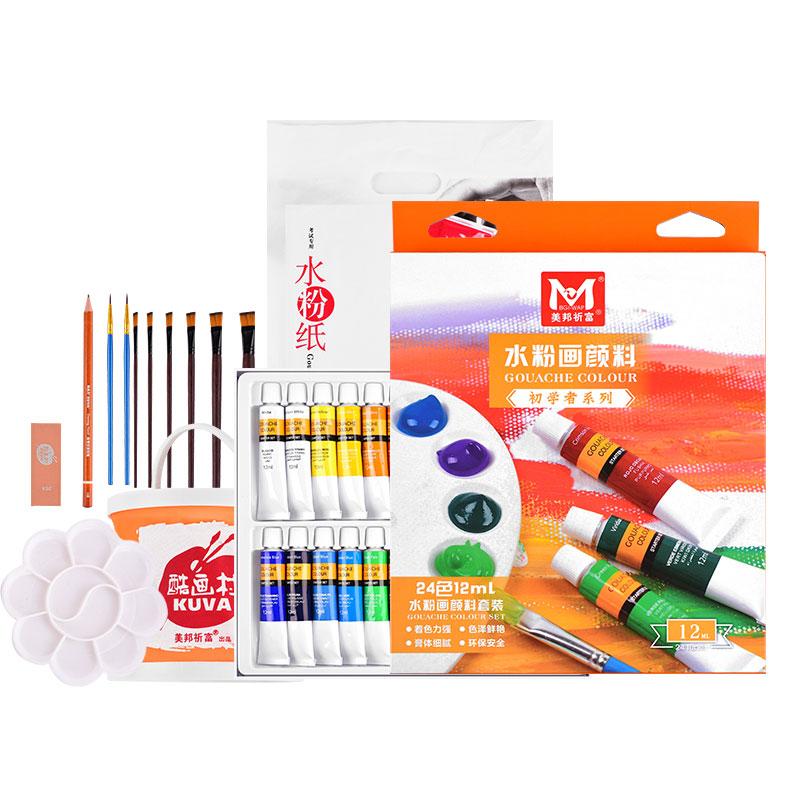 美邦祈富水粉颜料工具套装初学者水彩颜料小学生绘画儿童画画颜料可水洗配画材调色盘水彩笔画笔水粉纸