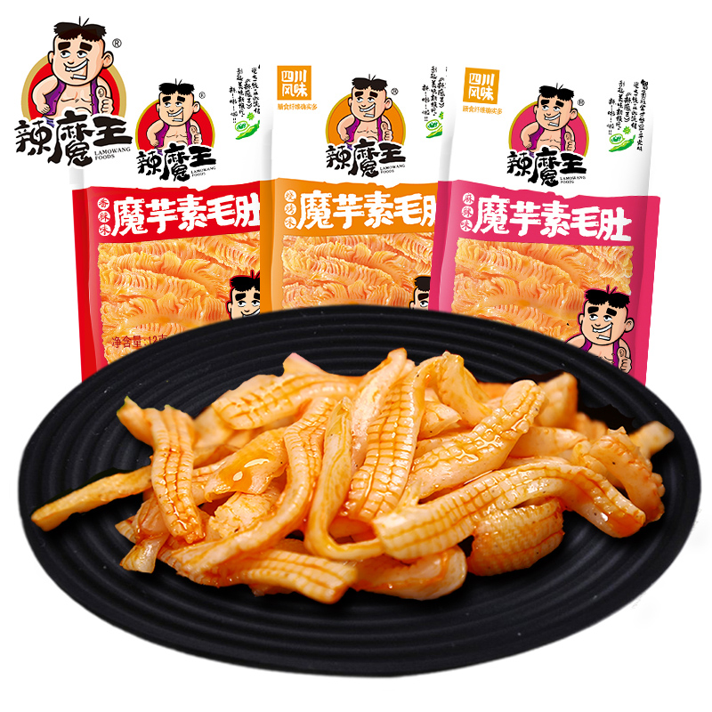 辣魔王魔芋素毛肚10.12g*100香麻辣条素肉小吃佛系素食休闲零食爽