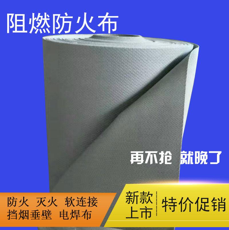 阻燃布耐高温隔热软连接硅胶玻璃纤维软布料家用灭火毯电焊防火布