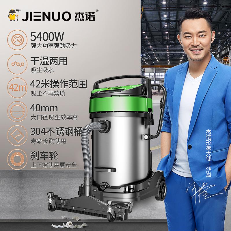 杰诺5400W大吸力工业吸尘器大型工厂车间粉尘强力大功率干湿两用