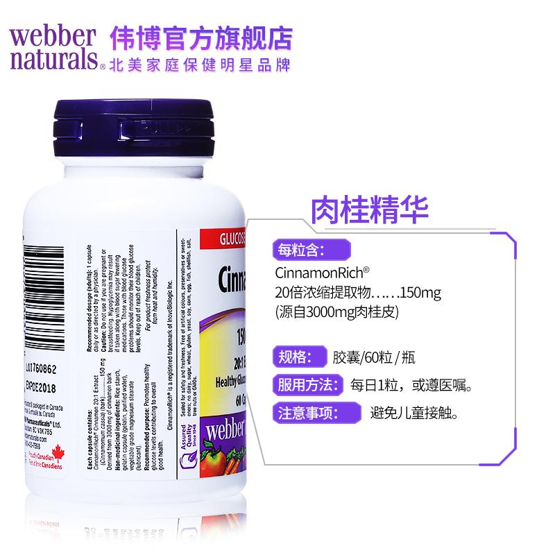 Webber Naturals加拿大原装肉桂精华 平衡血糖提升胰岛素60粒