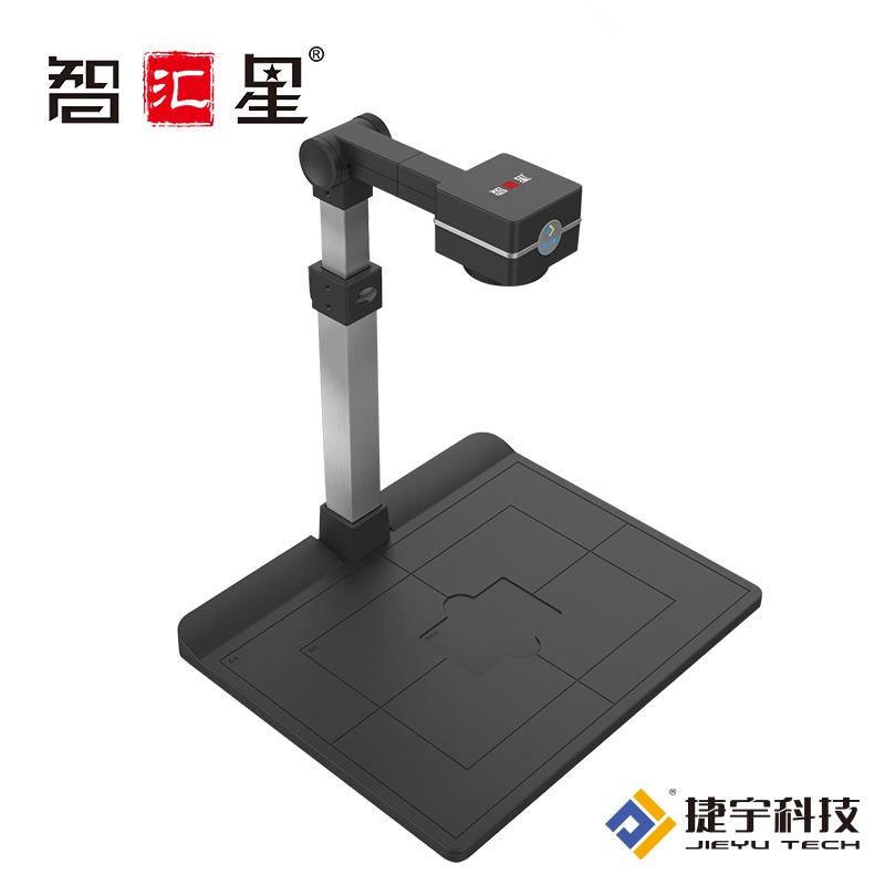 智汇星JY500ZAFB捷宇高拍仪500万像素A4办公文件扫描仪 自动对焦