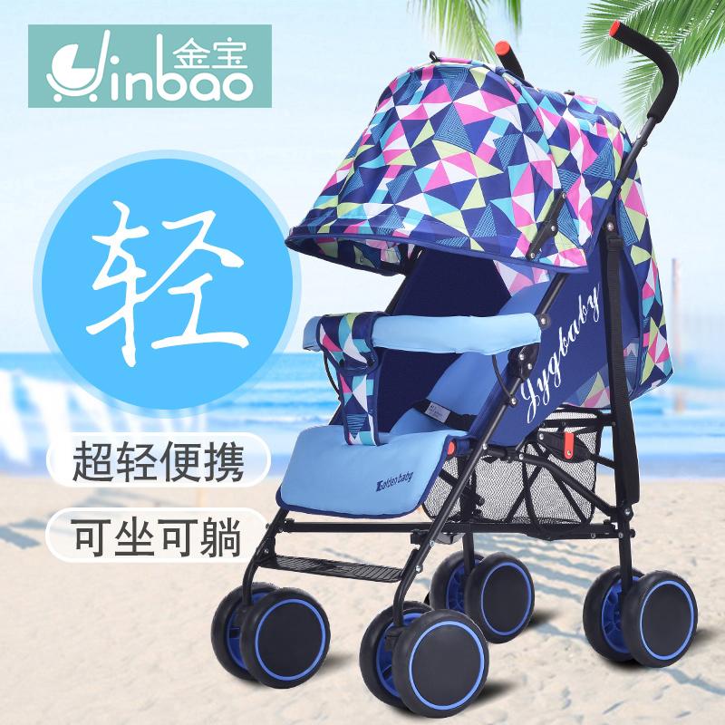 金宝婴儿推车超轻便携式伞车可坐可躺折叠简易四轮宝宝儿童手推车
