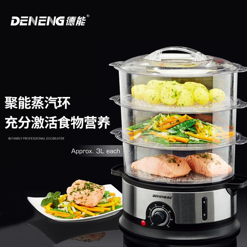 德能电蒸锅多功能家用小型三层蒸汽锅早餐机大容量自动断电蒸笼