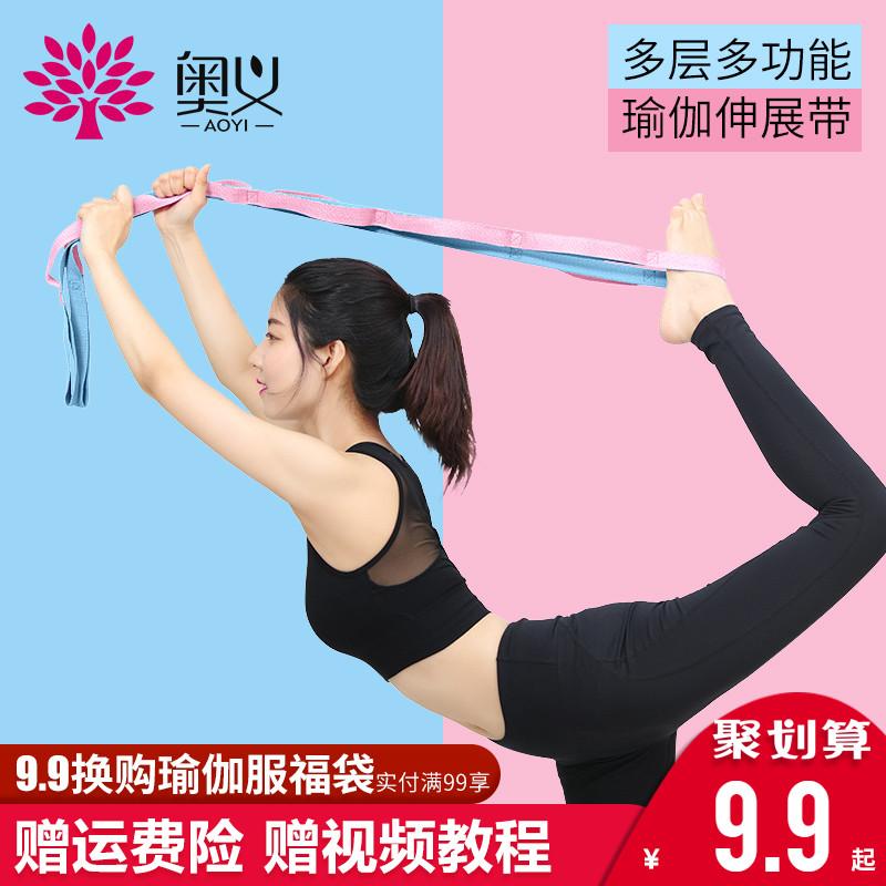 奧義伸展帶yoga瑜伽繩拉力帶健身力量訓練空中瑜伽用品郵