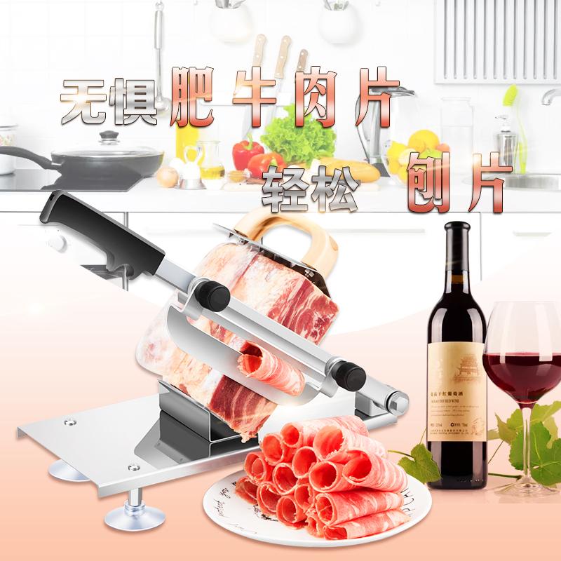多功能牛羊肉切片机手动切肉机家用商用涮羊肉肥牛肉卷刨肉送刃片