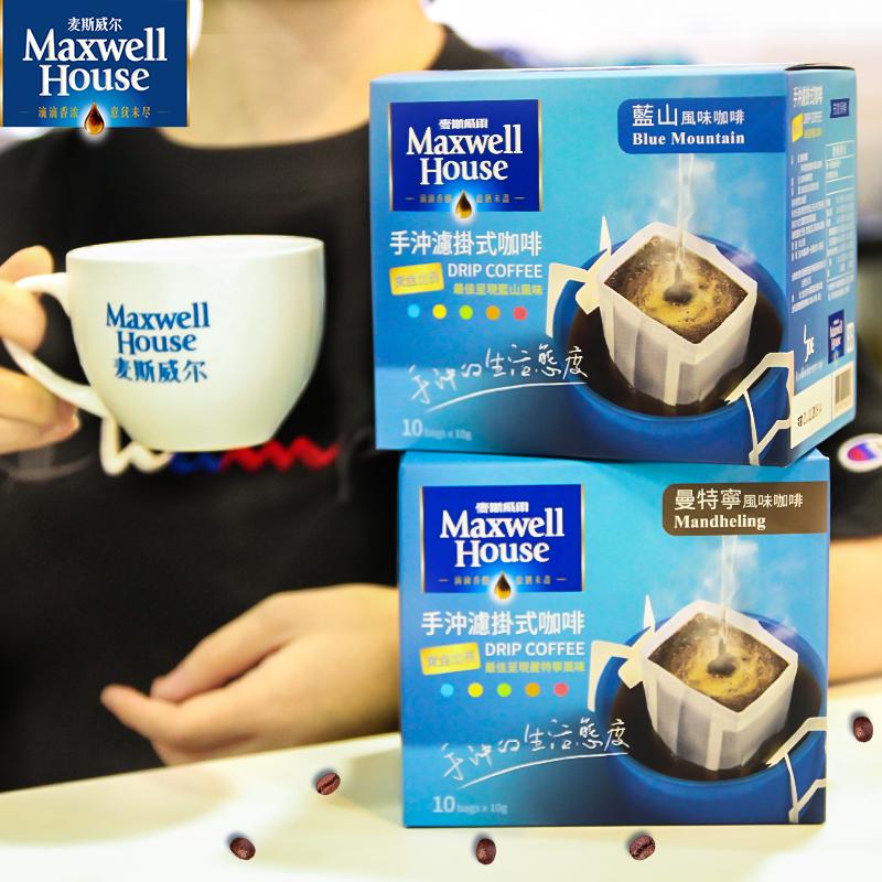 麦斯威尔挂耳手磨咖啡