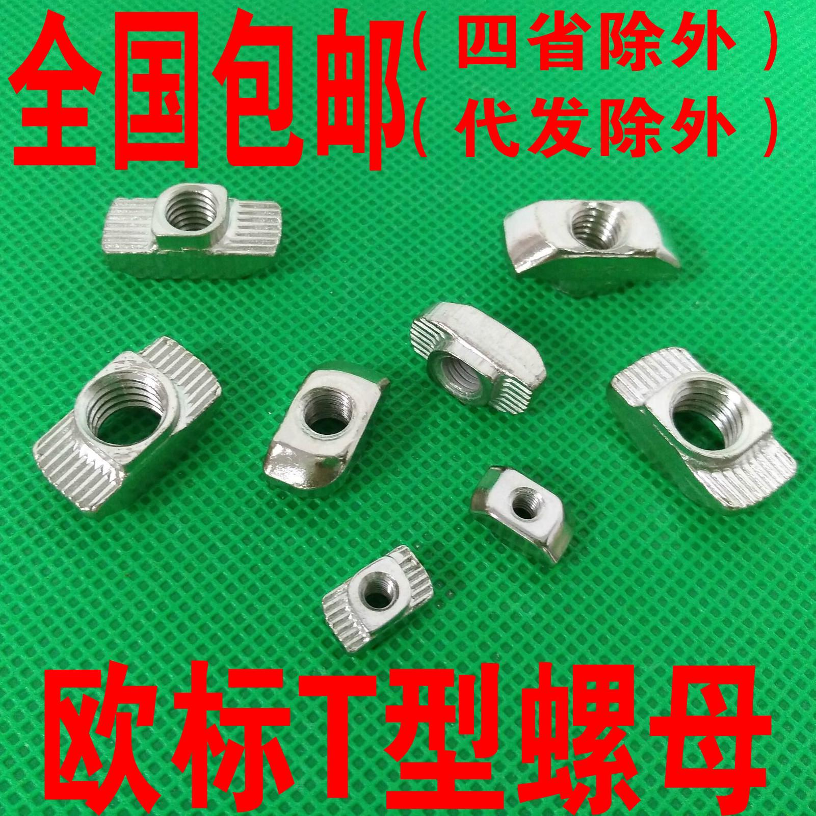 铝型材专用欧标T型螺母块 20/30/40/45型M3-M4-M5-M6-M8锤头船形