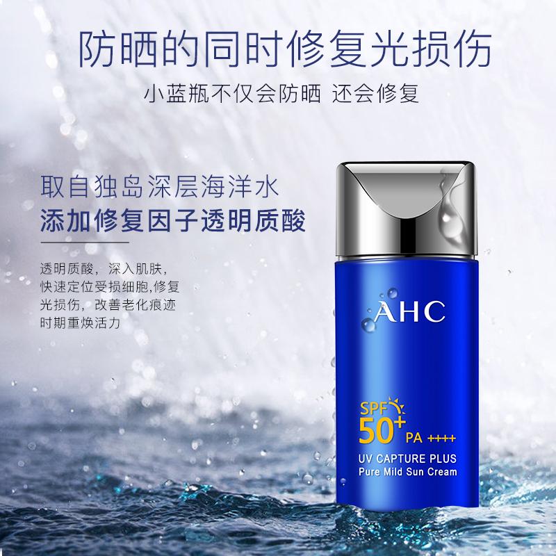 AHC防晒霜面部防紫外线隔离女小蓝瓶脸部夏季男士二合一专用正品 No.3