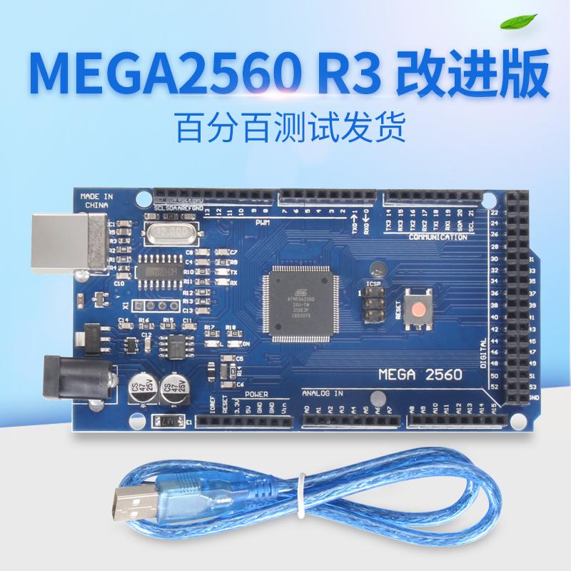 啟龐3D印表機配件新版 MEGA2560 R3 改進版 CH340G 送資料線