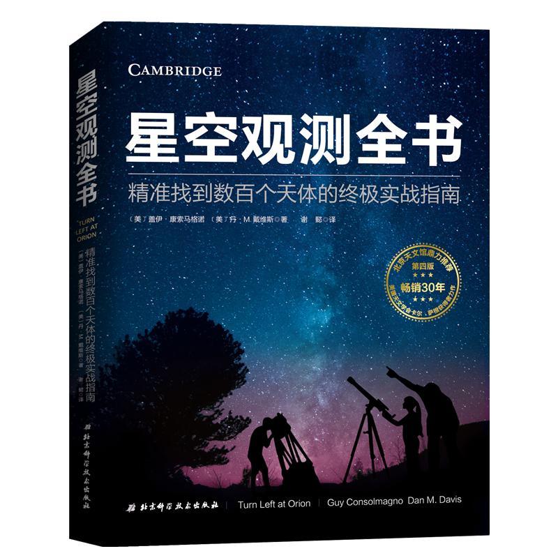 星象学星象书天文学百科 观星指南 星空观测指南星体观测书裸眼观星 终级实战指南 精准找到数百个天体 星空观测全书 现货包邮