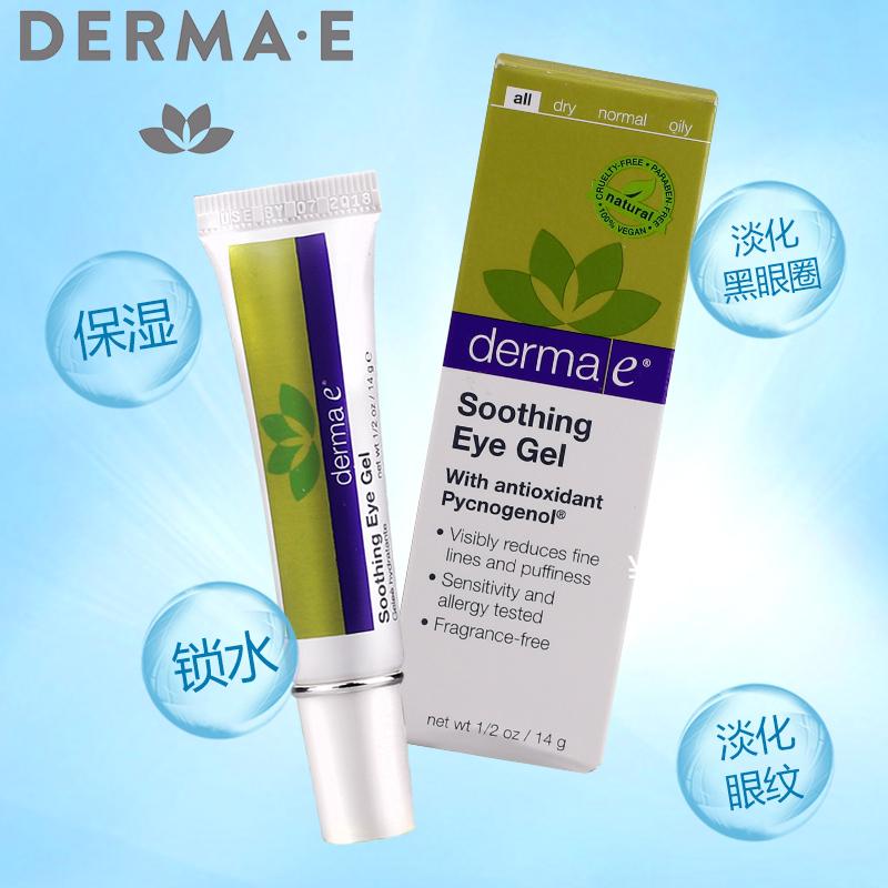 Derma E/德玛依绿茶眼霜 去黑眼圈眼袋淡化细纹紧致补水 保湿不油