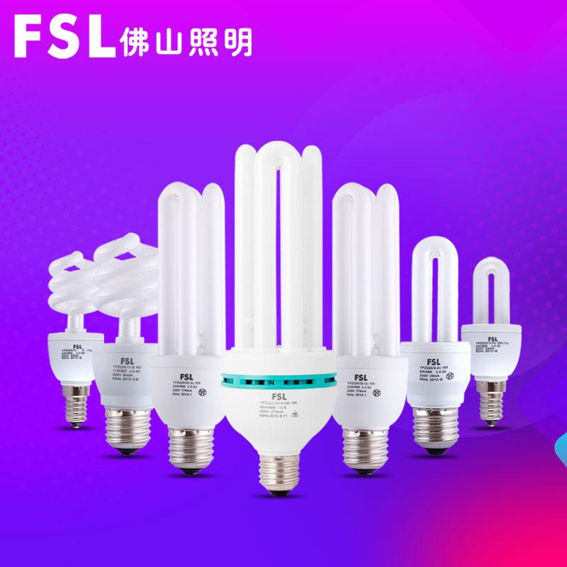 佛山照明节能灯泡e27e14螺口螺旋三基色荧光灯fsl家用电子日光灯