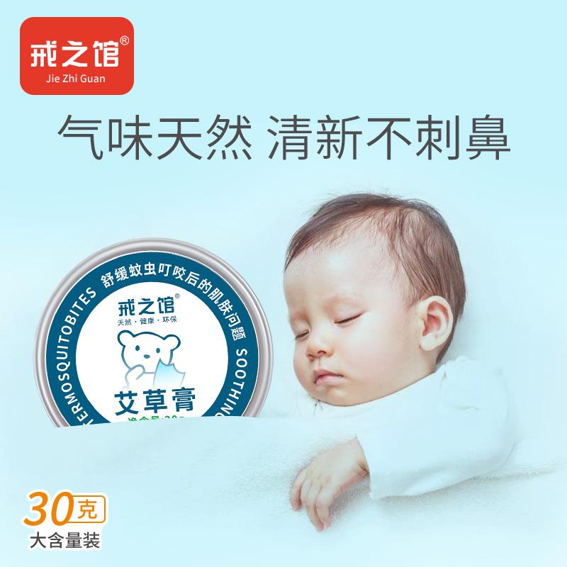 戒之馆蚊叮艾草膏婴儿幼儿宝宝儿童止蚊子膏蚊虫叮咬痒非紫草膏