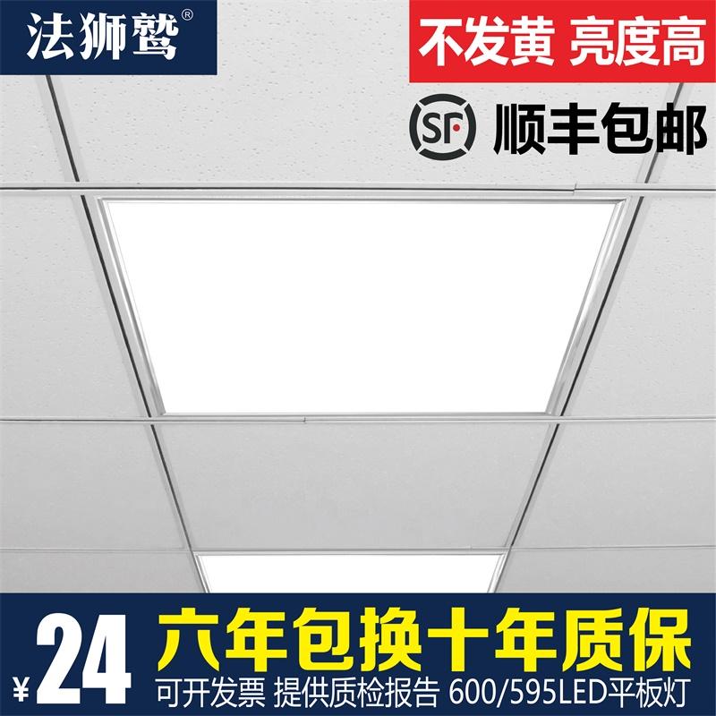 60石膏矿棉板面板灯