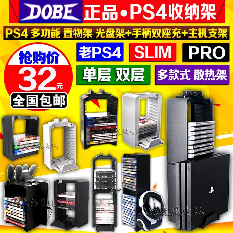 包邮 DOBE正品 ps4主机置物架 PS4slim支架 PRO收纳架 散热风扇