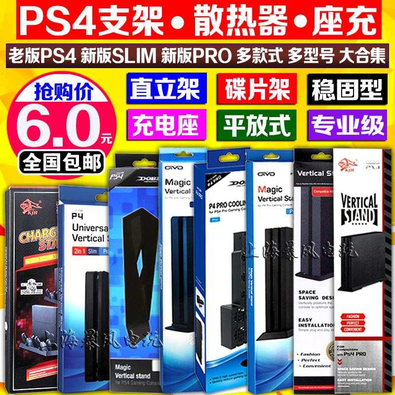 包郵 PS4主機支架PS4底座支架PS4散熱風扇PS4SLIM支架PS4PRO支架