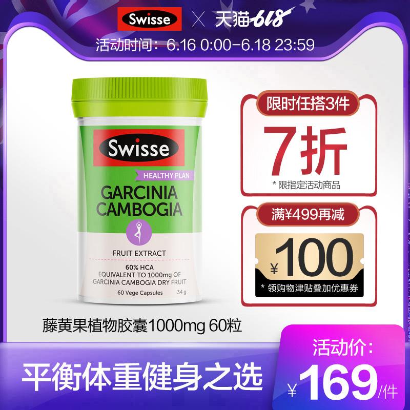 澳洲进口Swisse藤黄素胶囊60粒旗舰店正品