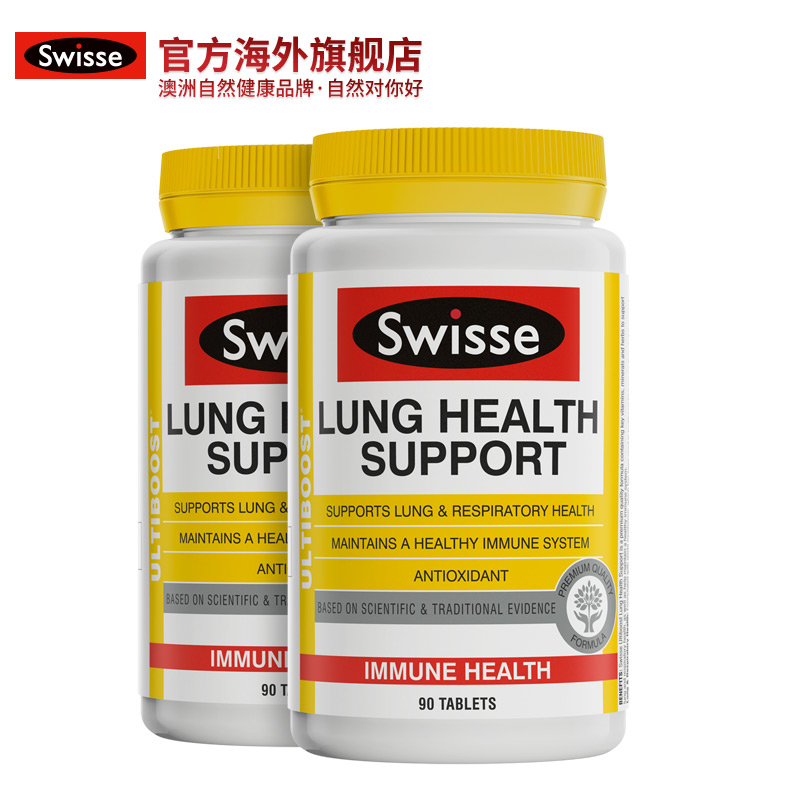澳洲进口swisse 清肺片90粒*2瓶草本复合维生素