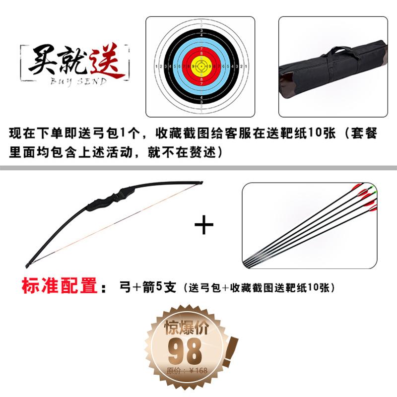 传统弓箭射箭射击运箭美式猎弓入门直拉玻片弓箭套装40磅包邮