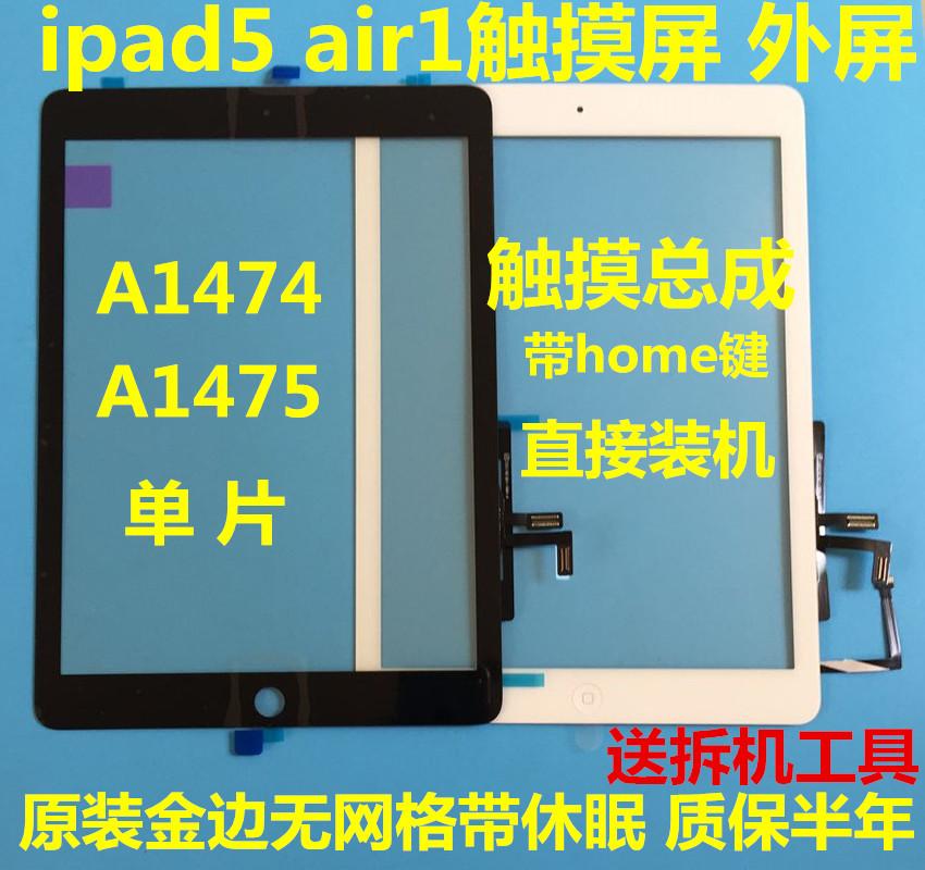 适用苹果平板ipad Air原装触摸屏 ipad5外屏 A1474 A1475触摸屏
