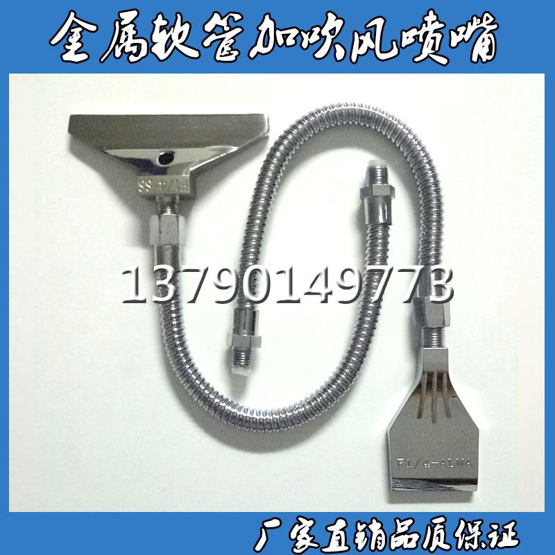 塑料扁形吹气鸭嘴 吹风喷嘴ABS塑料喷头不锈钢加宽风刀铝合金喷嘴