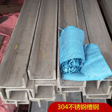 Q235 / 316 stainless steel channel / channel welding / U-type channel / channel bending cutting