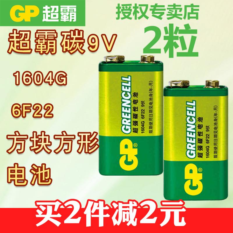 GP超霸9V電池九伏6F22疊層電池方形玩具遙控器煙霧報警器萬用表無線話筒麥克風乾電池批發2粒