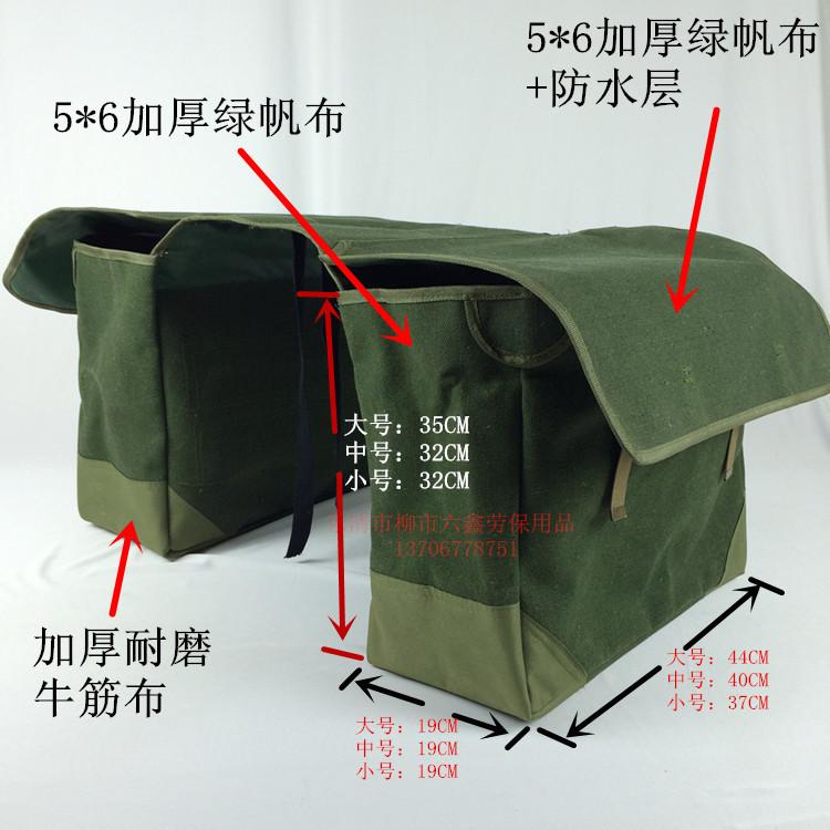 摩托车帆布工具包 挂包快递员邮包邮差驮包车尾后座边箱加大挎包W