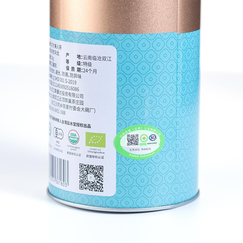 芯仙茗堂 台湾东方美人茶高山乌龙茶 白毫乌龙有机茶 茶罐装50g