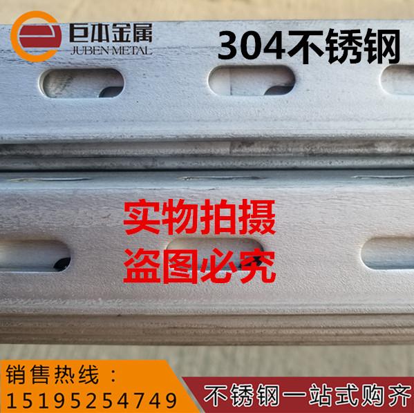 316不锈钢万能角钢 货架超市角钢 双面冲孔角钢 不锈钢角钢304