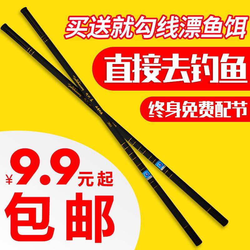 元包邮手竿硬钓鱼竿溪流竿短节竿渔具套装组合全套 9.9 鱼竿特价
