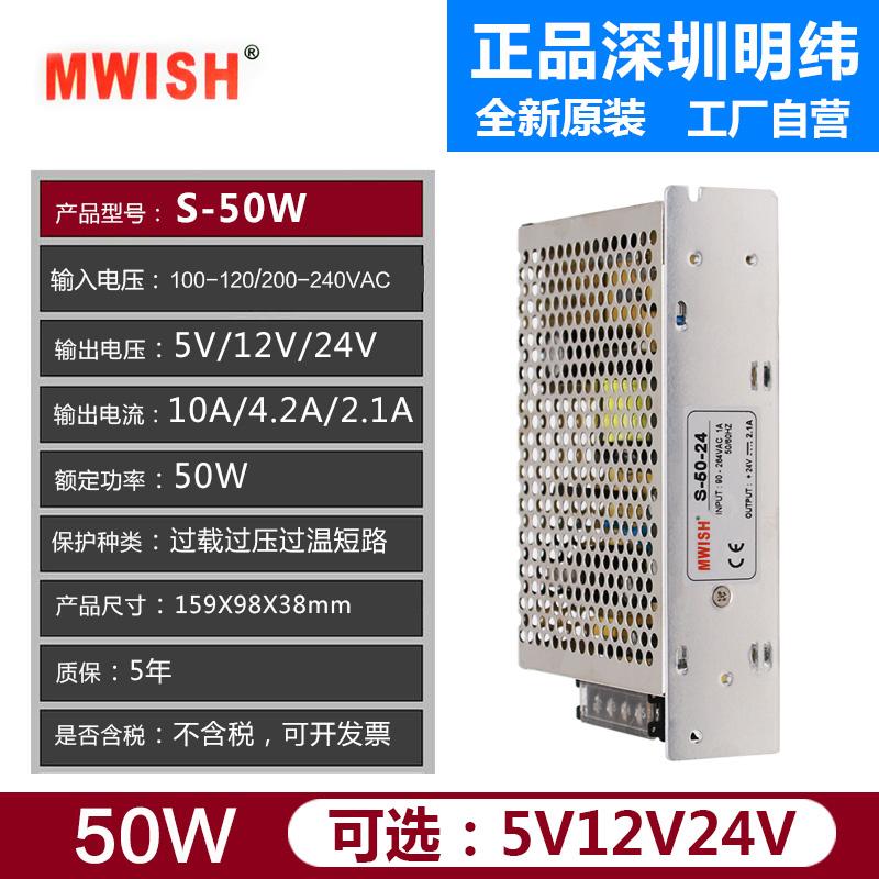 深圳明伟NES/S-50w-24V2A 12V4.2A工业交流220伏转DC直流
