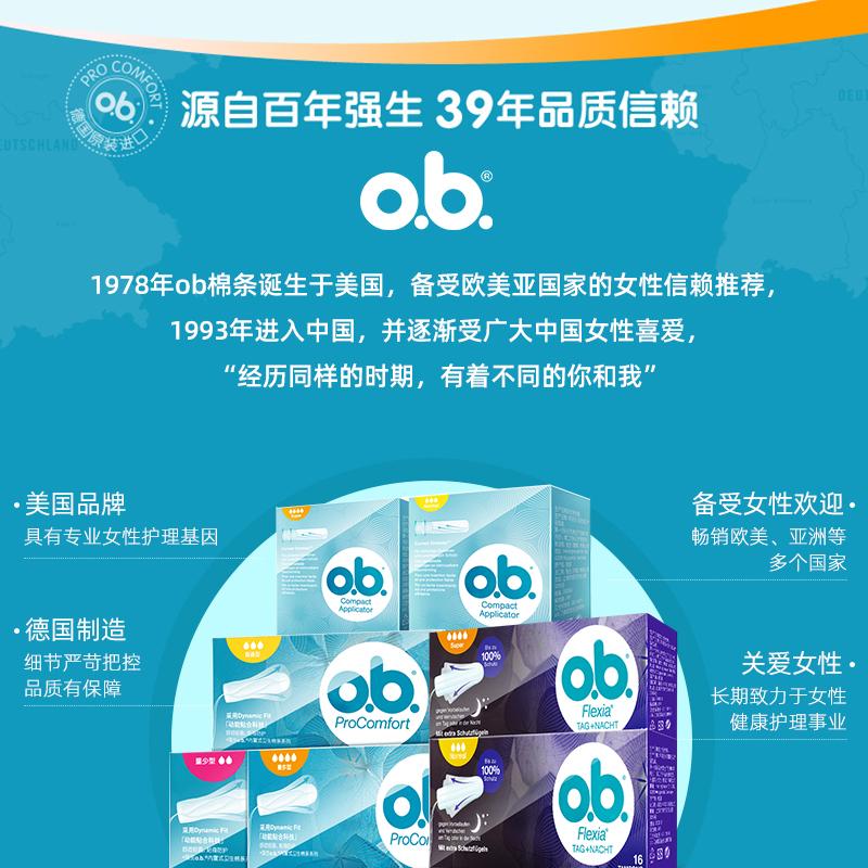 强生ob卫生棉条混合装德国进口指入式内置式无感卫生巾经期