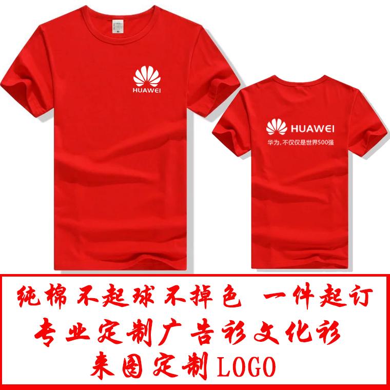 定制夏季华为工作服短袖T恤文化衫手机 小米超市工装工衣男女圆领