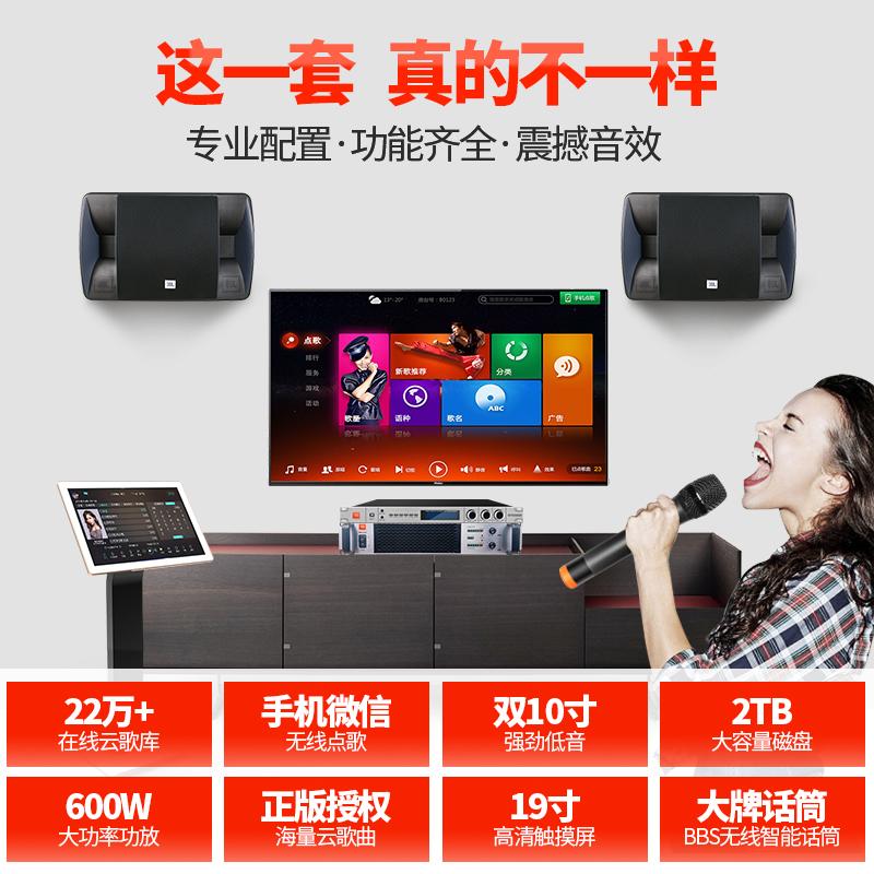 JBL RM101卡拉OK音响套装家庭ktv会议室音箱功放家用k歌点歌机
