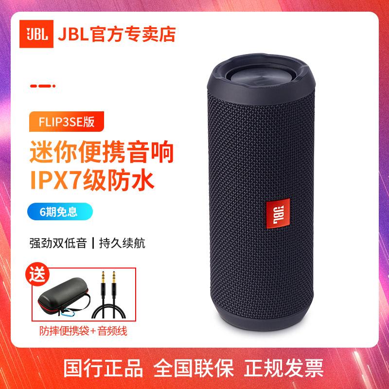 JBL Flip3SE版無線藍芽音箱戶外便攜無線迷你IPX7級防水音響