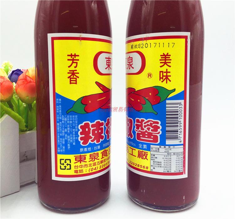 韩式沙县辣椒酱拌饭酱类调味料 东泉辣椒酱 包邮台湾进口食品调料