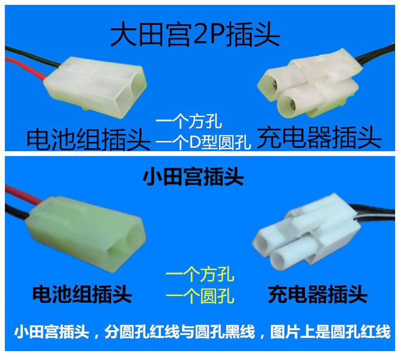 包邮5号玩具遥控车枪可充电电池组3.6V4.8V6V7.2V9.6V1500mAh毫安